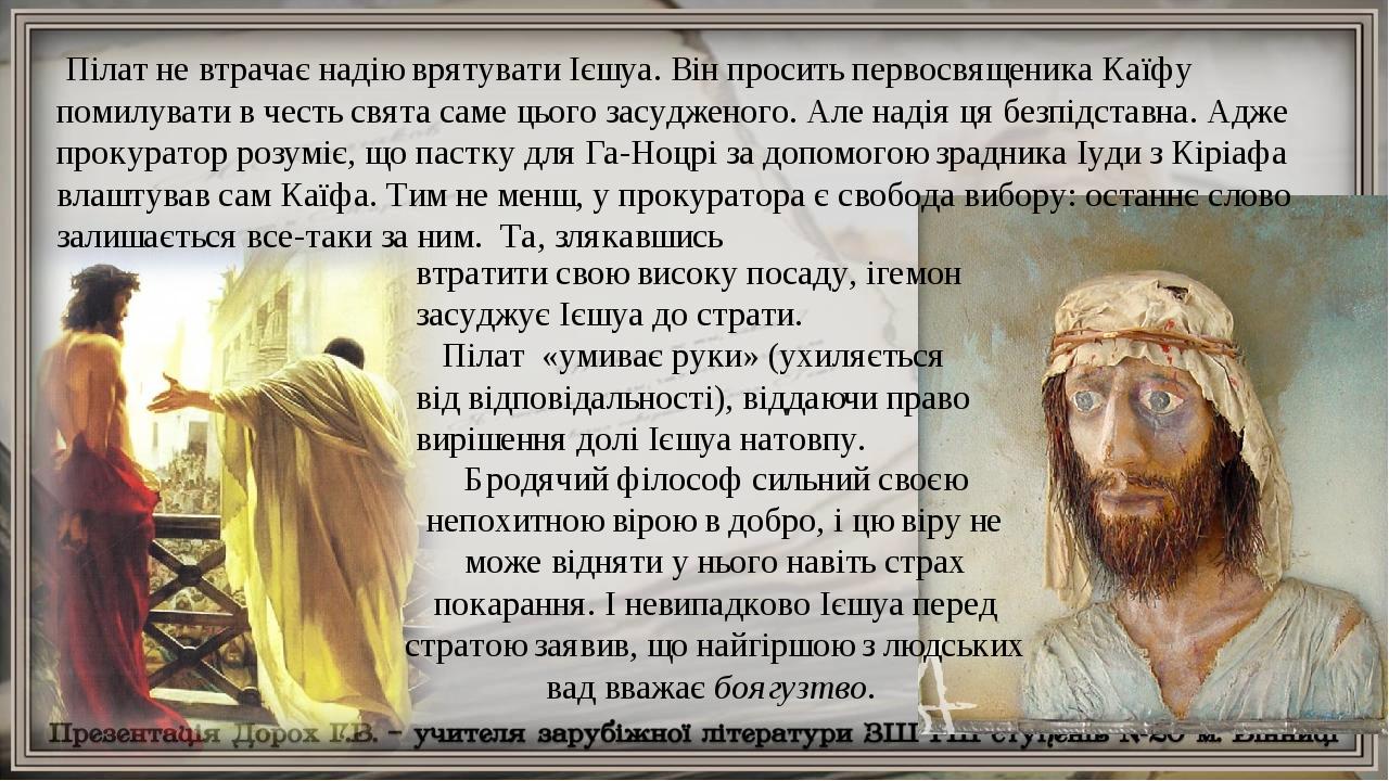 Пілат не втрачає надію врятувати Ієшуа. Він просить первосвященика Каїфу помилувати в честь свята саме цього засудженого. Але надія ця безпідставна...