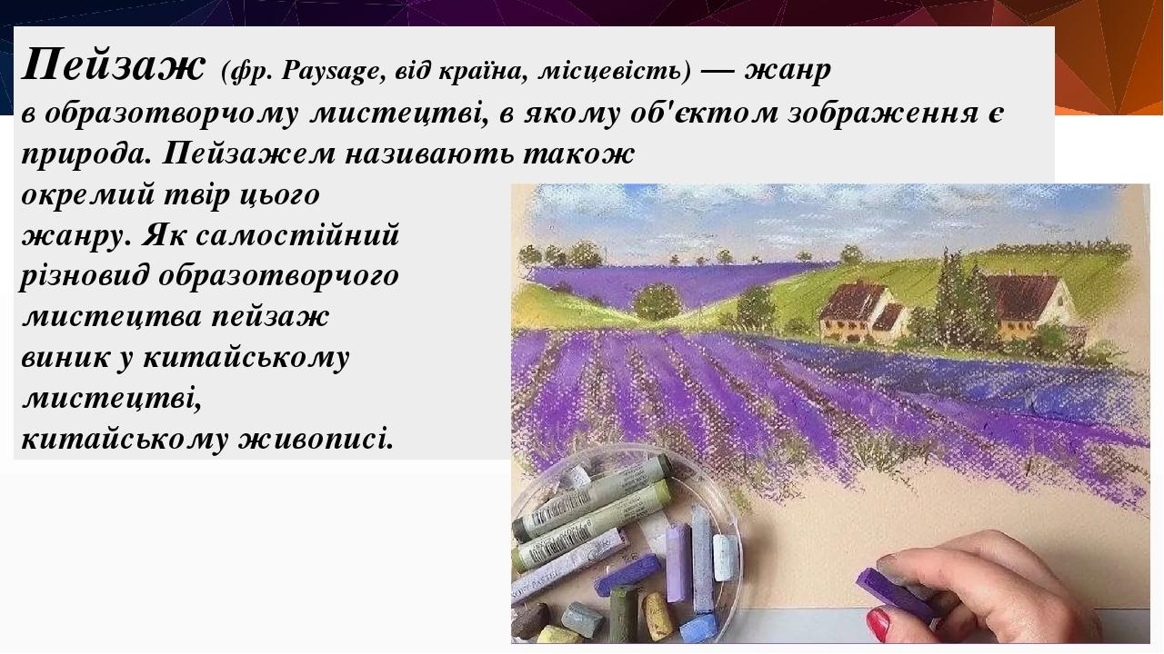 Пейзаж(фр.Paysage, від країна, місцевість)— жанр вобразотворчому мистецтві, в якому об'єктом зображення є природа. Пейзажем називають також окр...