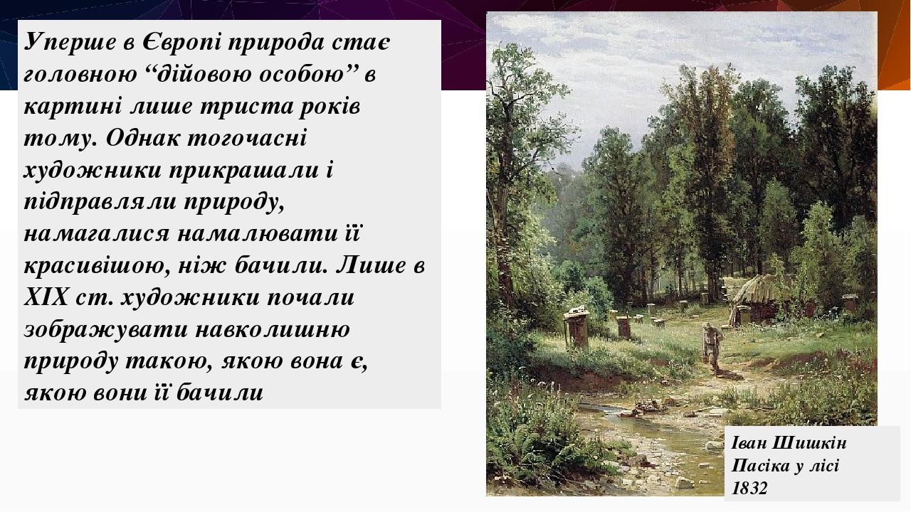 """Уперше в Європі природа стає головною """"дійовою особою"""" в картині лише триста років тому. Однак тогочасні художники прикрашали і підправляли природу..."""
