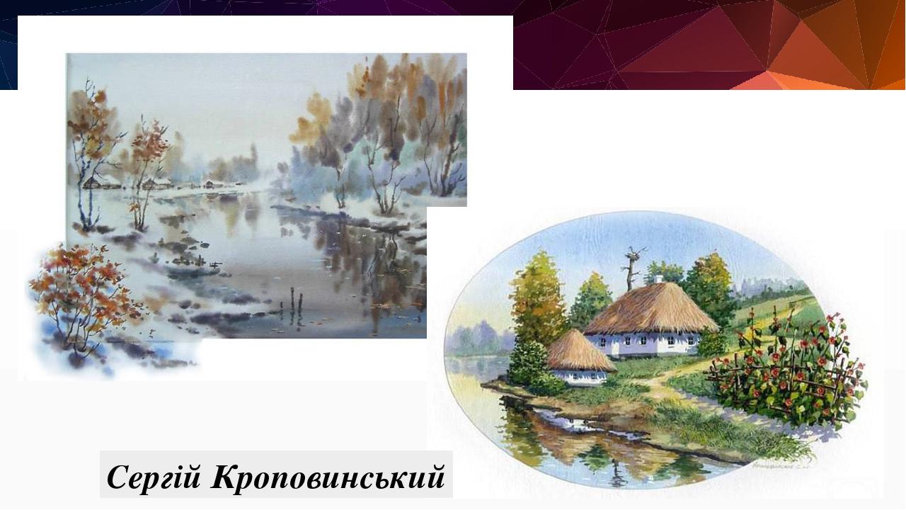 Сергій Кроповинський