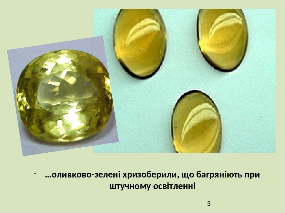 …оливково-зелені хризоберили, що багряніють при штучному освітленні