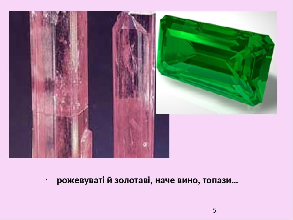 рожевуваті й золотаві, наче вино, топази…