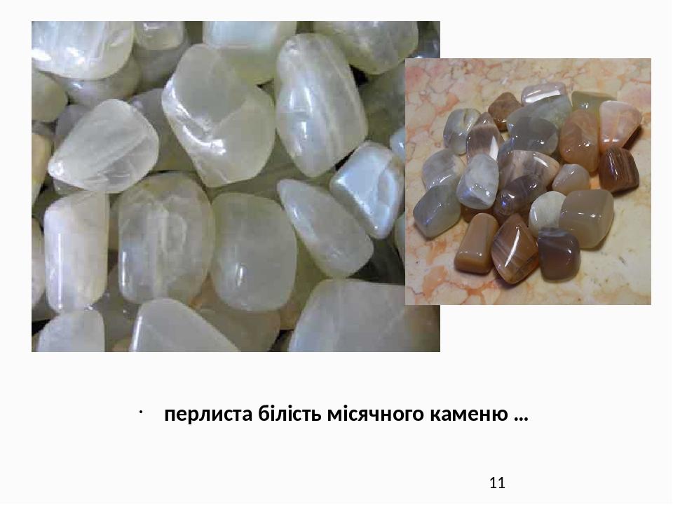 перлиста білість місячного каменю …