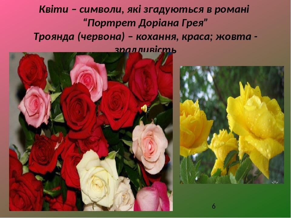 """Квіти – символи, які згадуються в романі """"Портрет Доріана Грея"""" Троянда (червона) – кохання, краса; жовта - зрадливість"""