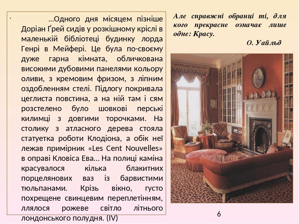 …Одного дня місяцем пізніше Доріан Ґрей сидів у розкішному кріслі в маленькій бібліотеці будинку лорда Генрі в Мейфері. Це була по-своєму дуже гарн...