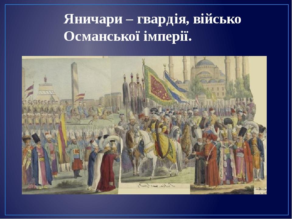Яничари – гвардія, військо Османської імперії.