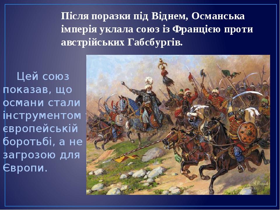 Після поразки під Віднем, Османська імперія уклала союз із Францією проти австрійських Габсбургів. Цей союз показав, що османи стали інструментом у...