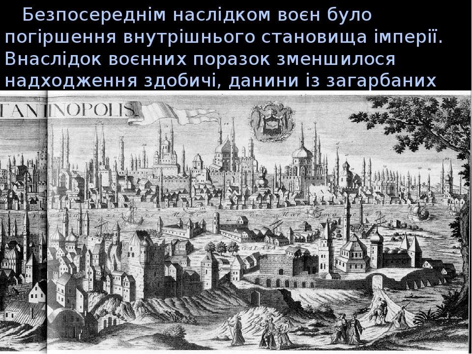 Безпосереднім наслідком воєн було погіршення внутрішнього становища імперії. Внаслідок воєнних поразок зменшилося надходження здобичі, данини із за...