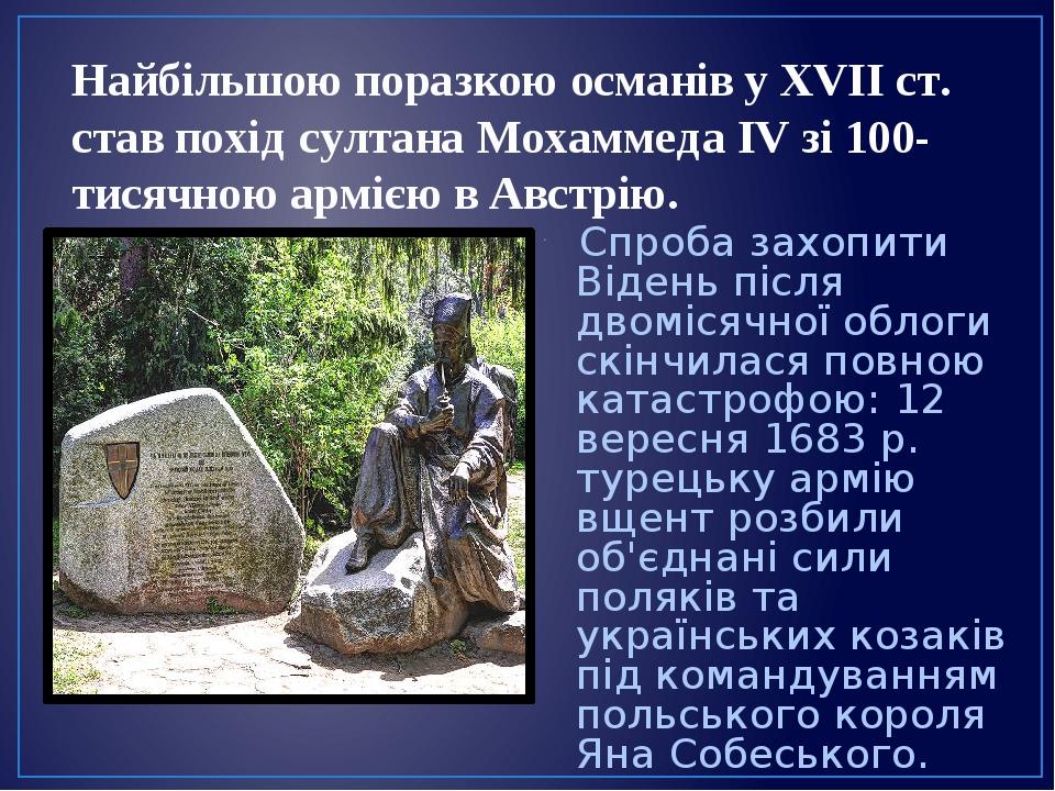 Найбільшою поразкою османів у ХVIIст. став похід султана Мохаммеда IV зі 100-тисячною армією в Австрію. Спроба захопити Відень після двомісячної о...