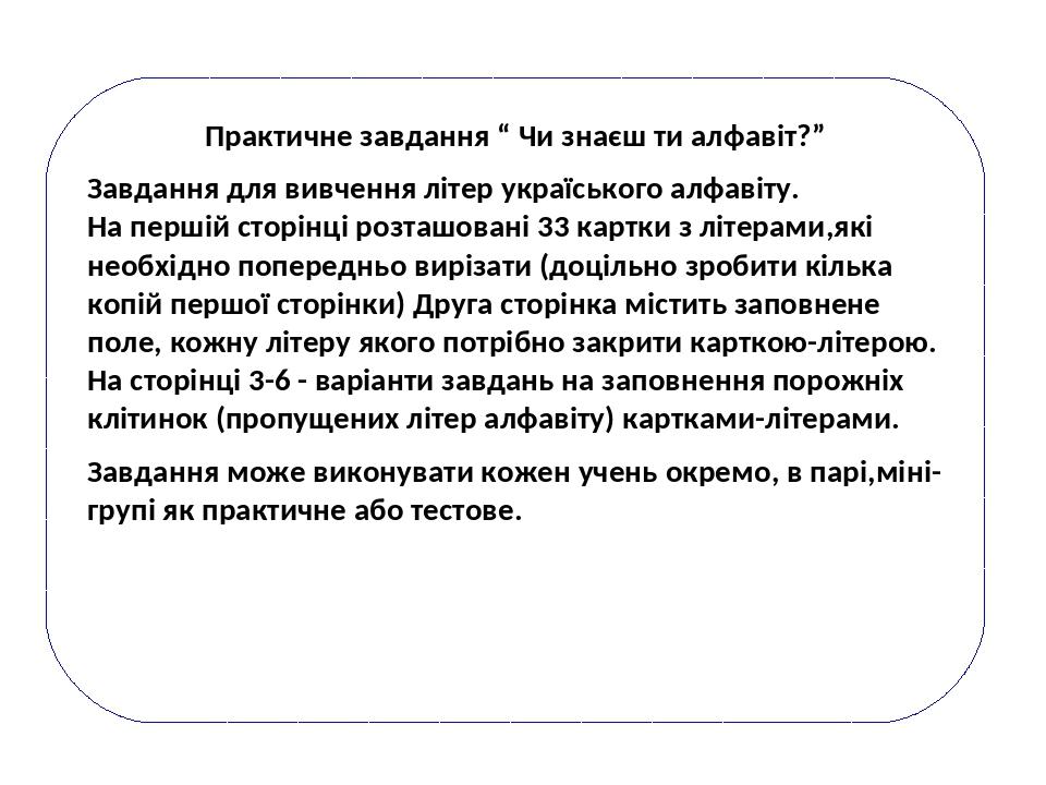 """Практичне завдання """" Чи знаєш ти алфавіт?"""" Завдання для вивчення літер україського алфавіту. На першій сторінці розташовані 33 картки з літерами,як..."""
