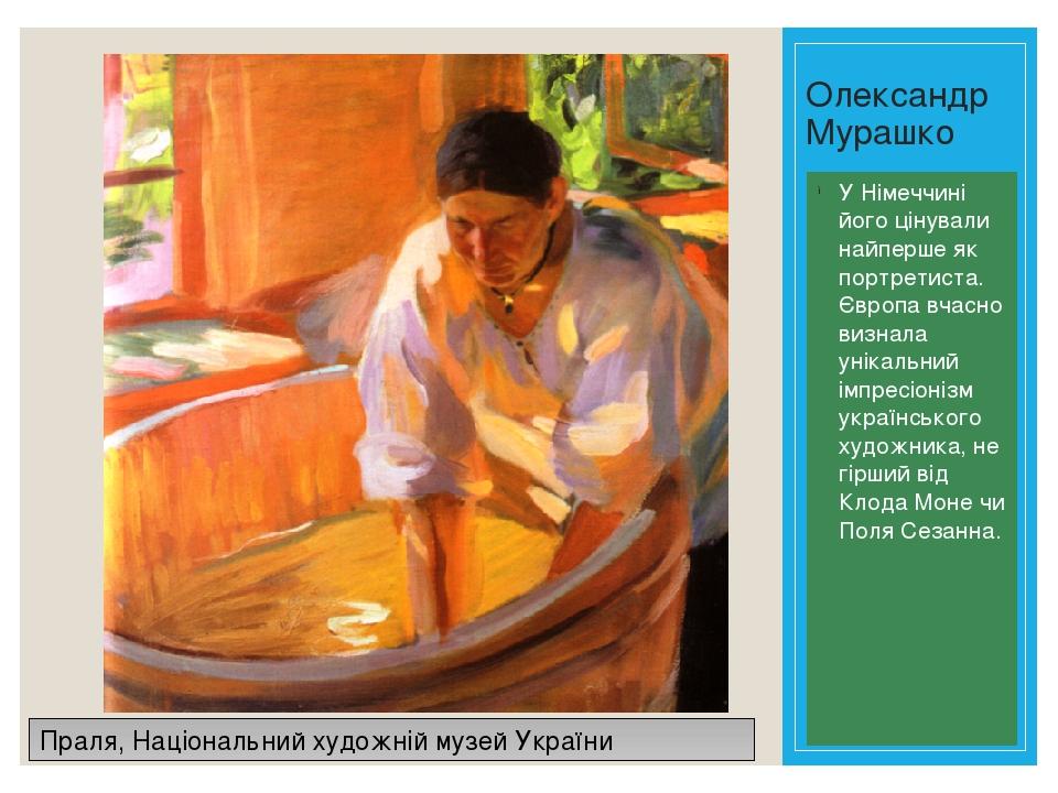 Олександр Мурашко У Німеччині його цінували найперше як портретиста. Європа вчасно визнала унікальний імпресіонізм українського художника, не гірши...