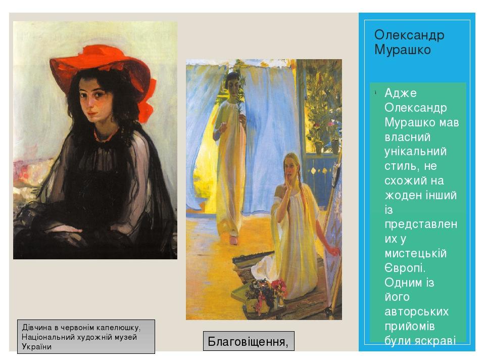 Олександр Мурашко Адже Олександр Мурашко мав власний унікальний стиль, не схожий на жоден інший із представлених у мистецькій Європі. Одним із його...