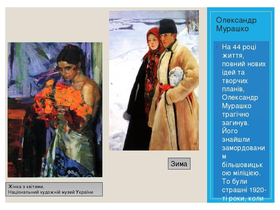 Олександр Мурашко На 44 році життя, повний нових ідей та творчих планів, Олександр Мурашко трагічно загинув. Його знайшли замордованим більшовицько...
