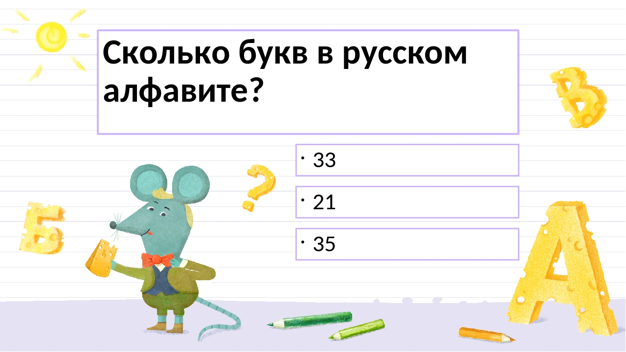 Сколько букв в русском алфавите? 33 21 35 Правильный ответ Неправильный ответ Неправильный ответ