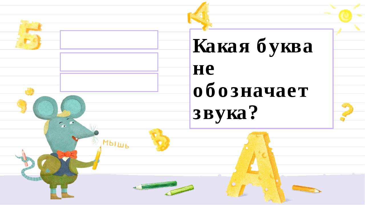 Ъ я и Какая буква не обозначает звука? Правильный ответ Неправильный ответ Неправильный ответ