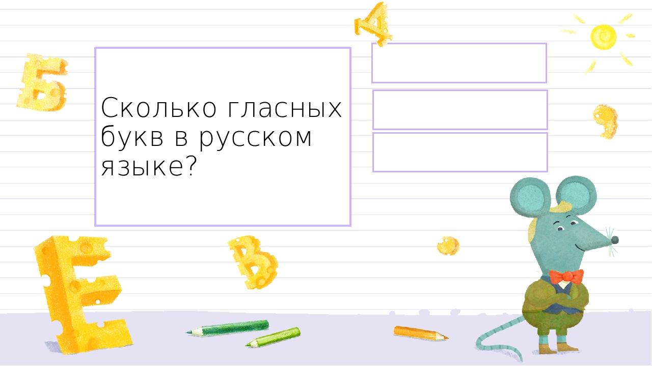 10 12 8 Сколько гласных букв в русском языке? Правильный ответ Неправильный ответ Неправильный ответ