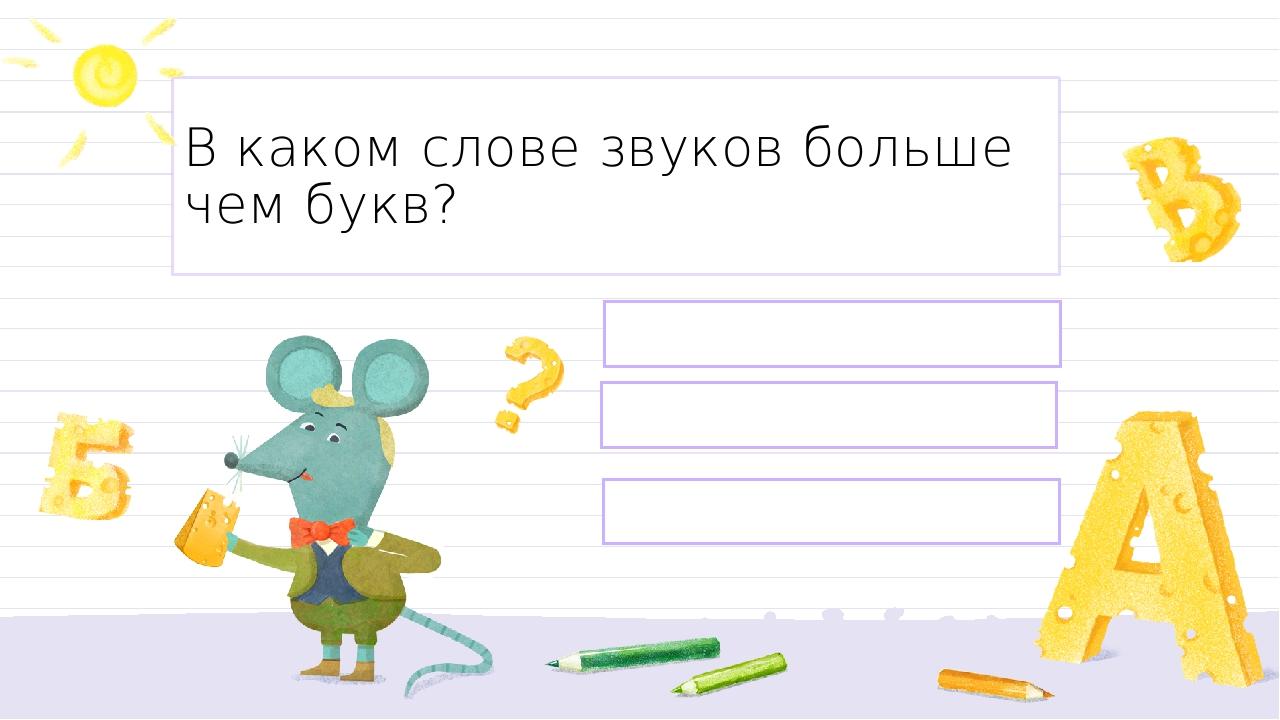 ящерица печенье молоток В каком слове звуков больше чем букв? Правильный ответ Неправильный ответ Неправильный ответ