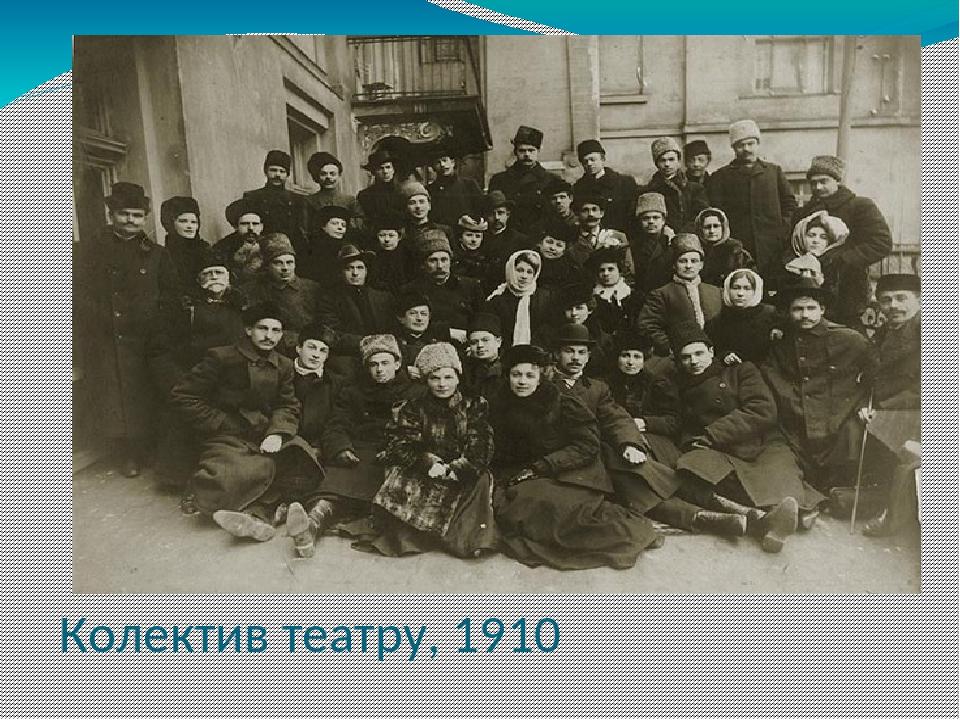 Колектив театру, 1910