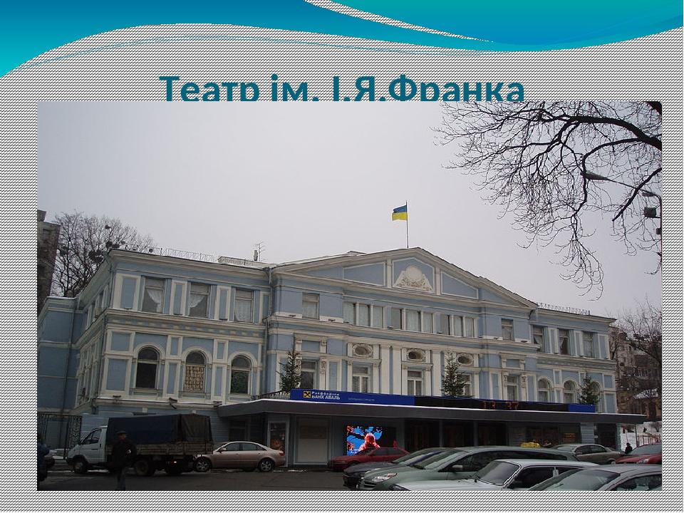 Театр ім. І.Я.Франка