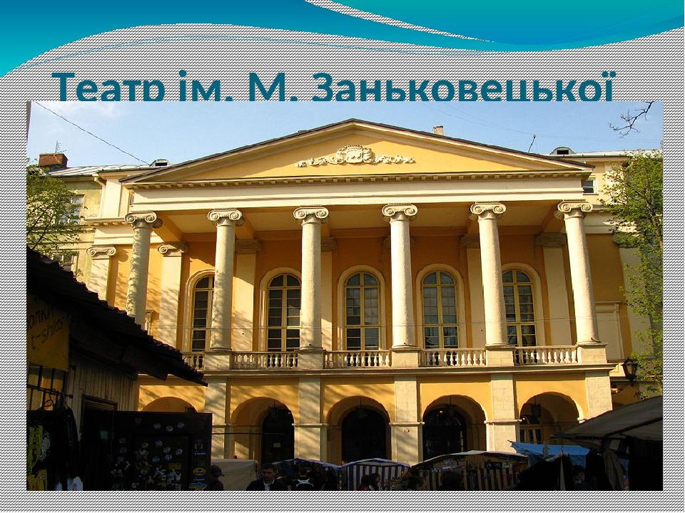 Театр ім. М. Заньковецької