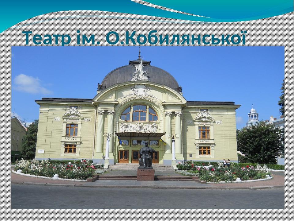 Театр ім. О.Кобилянської
