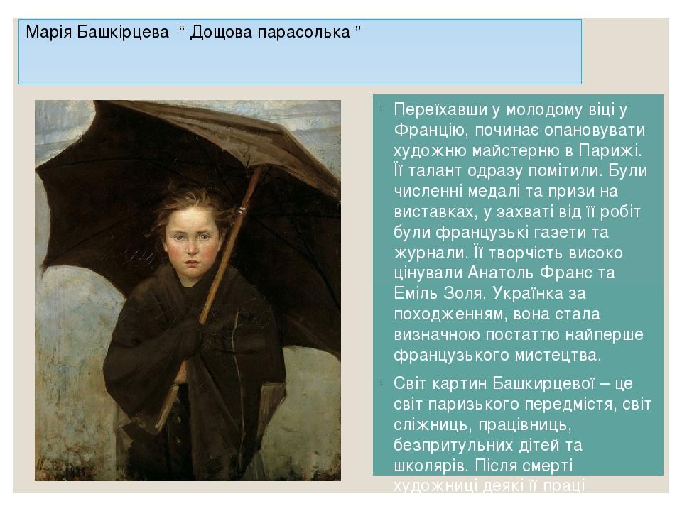 """Марія Башкірцева """" Дощова парасолька """" Переїхавши у молодому віці у Францію, починає опановувати художню майстерню в Парижі. Її талант одразу поміт..."""