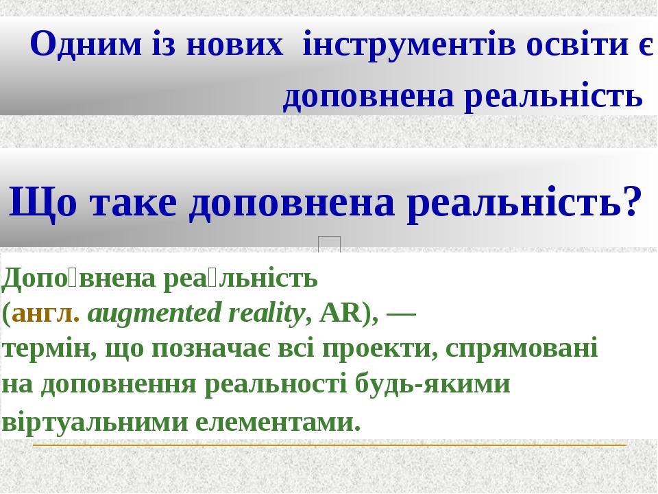 Що таке доповнена реальність? Допо́внена реа́льність (англ. augmented reality, AR),— термін, що позначає всі проекти, спрямовані на доповнення реа...