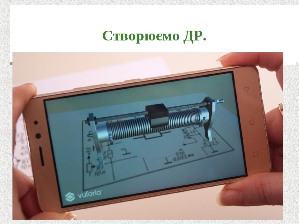 Використовувати вже створені конструктори для розробки власних матеріалів із ДР. Створюємо ДР.