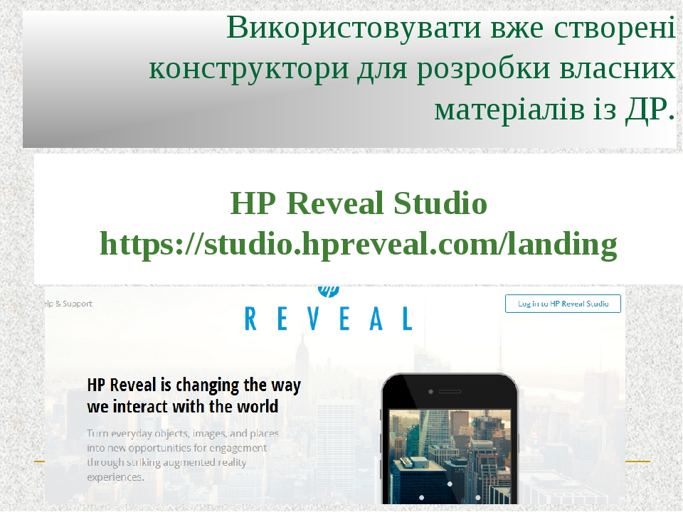 Використовувати вже створені конструктори для розробки власних матеріалів із ДР. HP Reveal Studio https://studio.hpreveal.com/landing