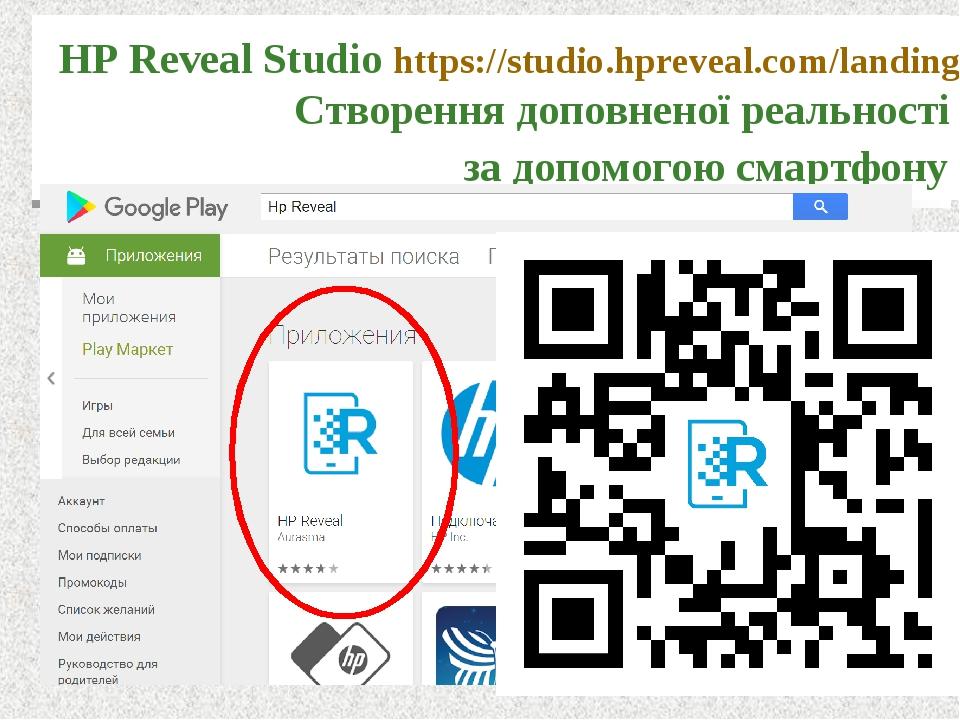 Використовувати вже створені конструктори для розробки власних матеріалів із ДР. HP Reveal Studio https://studio.hpreveal.com/landing Створення доп...