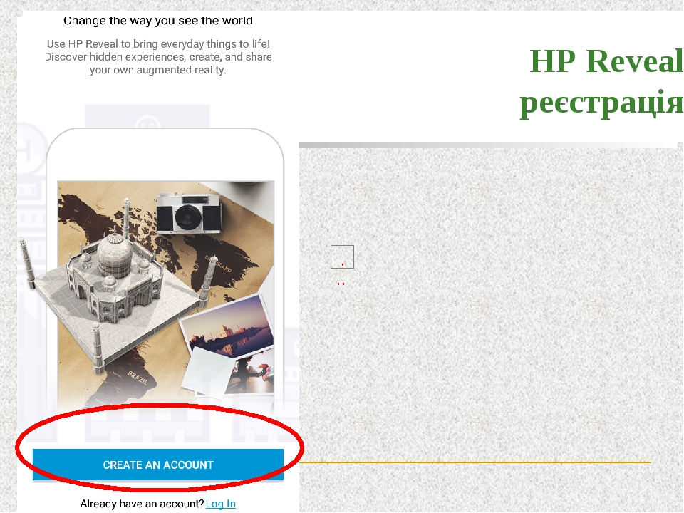 Використовувати вже створені конструктори для розробки власних матеріалів із ДР. HP Reveal реєстрація