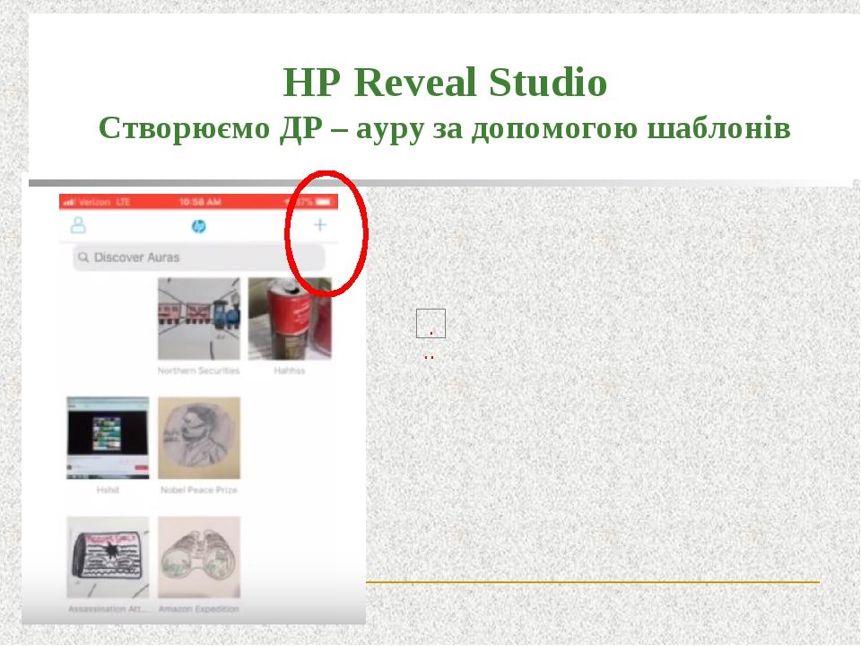 Використовувати вже створені конструктори для розробки власних матеріалів із ДР. HP Reveal Studio Створюємо ДР – ауру за допомогою шаблонів