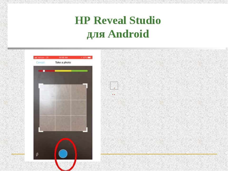 Використовувати вже створені конструктори для розробки власних матеріалів із ДР. HP Reveal Studio для Android