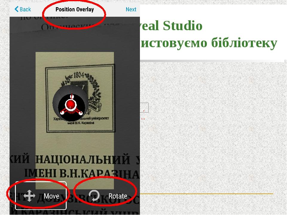 Використовувати вже створені конструктори для розробки власних матеріалів із ДР. HP Reveal Studio для Android використовуємо бібліотеку