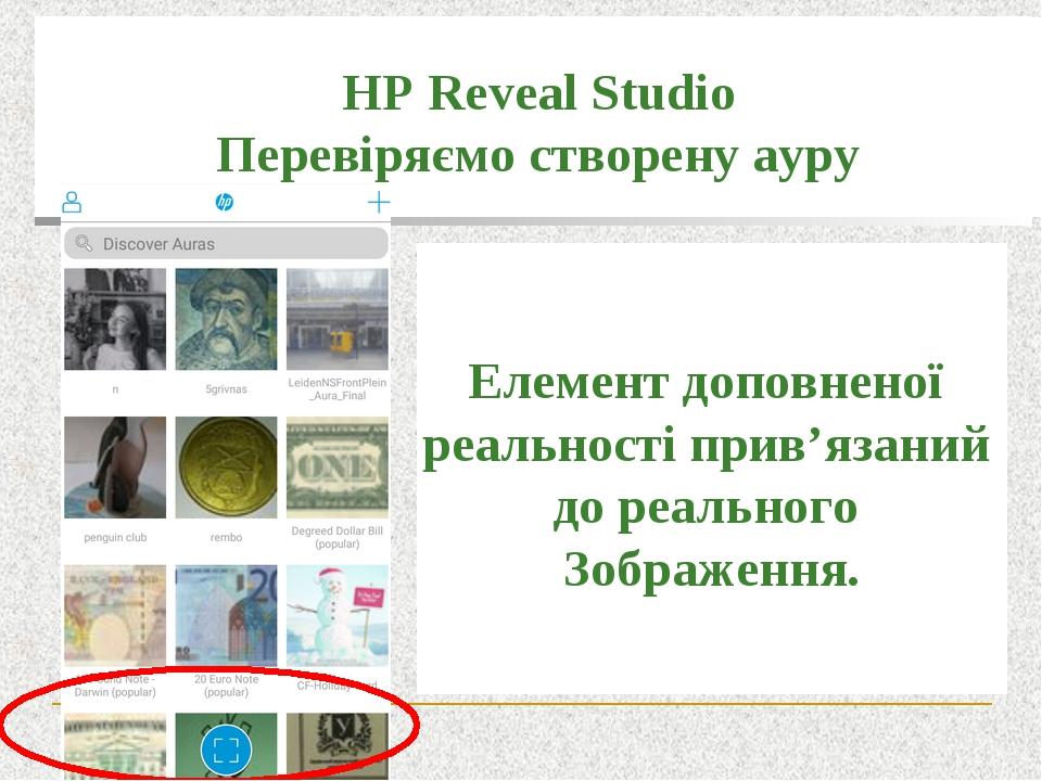 Використовувати вже створені конструктори для розробки власних матеріалів із ДР. HP Reveal Studio Перевіряємо створену ауру Елемент доповненої реал...