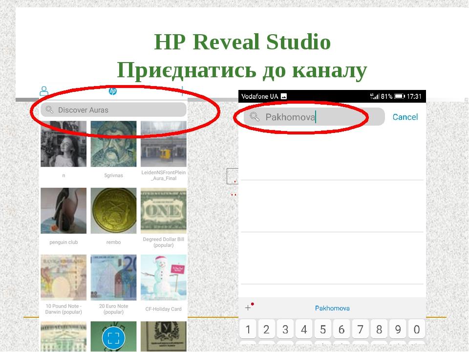 Використовувати вже створені конструктори для розробки власних матеріалів із ДР. HP Reveal Studio Приєднатись до каналу