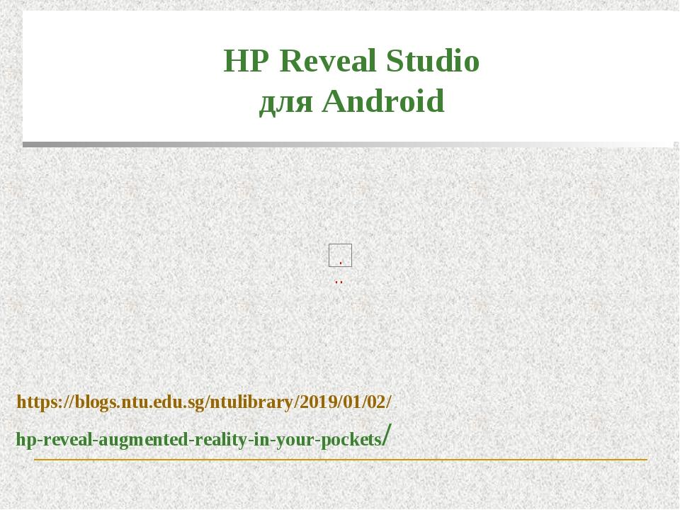 Використовувати вже створені конструктори для розробки власних матеріалів із ДР. HP Reveal Studio для Android https://blogs.ntu.edu.sg/ntulibrary/2...