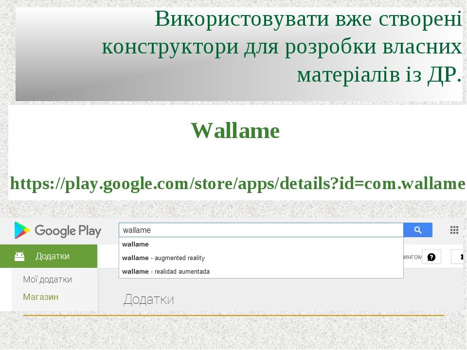Використовувати вже створені конструктори для розробки власних матеріалів із ДР. Wallame https://play.google.com/store/apps/details?id=com.wallame