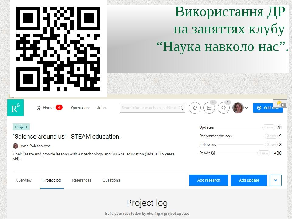 """Використання ДР на заняттях клубу """"Наука навколо нас""""."""
