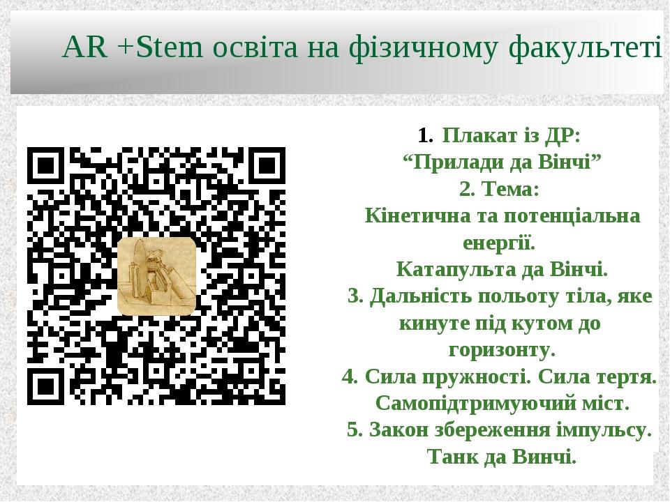 """AR +Stem освіта на фізичному факультеті Плакат із ДР: """"Прилади да Вінчі"""" 2. Тема: Кінетична та потенціальна енергії. Катапульта да Вінчі. 3. Дальні..."""
