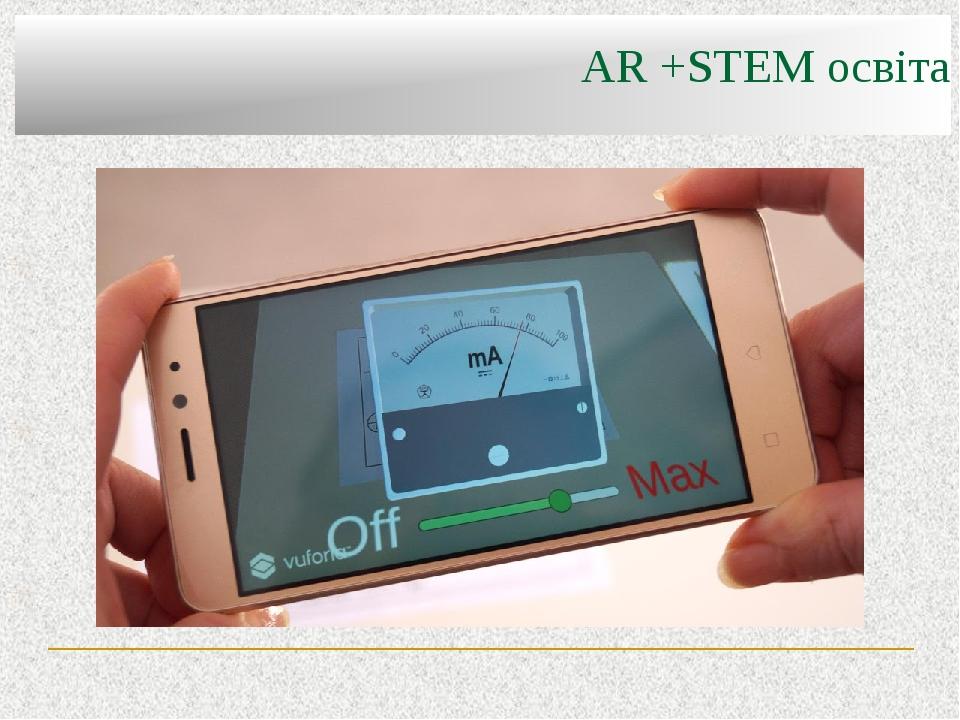 AR +STEM освіта