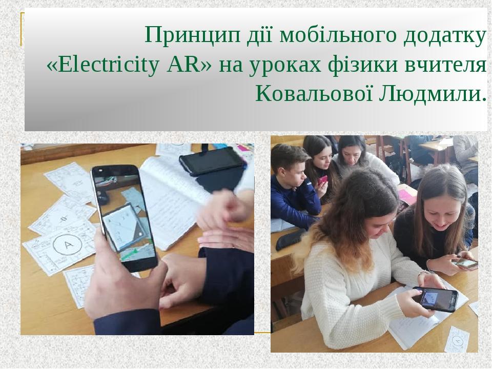 Принцип дії мобільного додатку «Electricity AR» на уроках фізики вчителя Ковальової Людмили.