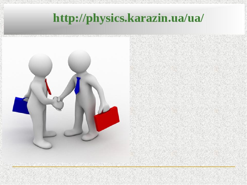 http://physics.karazin.ua/ua/