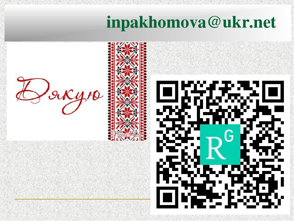 inpakhomova@ukr.net використання безкоштовних комп'ютерних програм, які допомагають навчатися розробки роботехнічних систем ( Blender , 3 Ds Max , ...