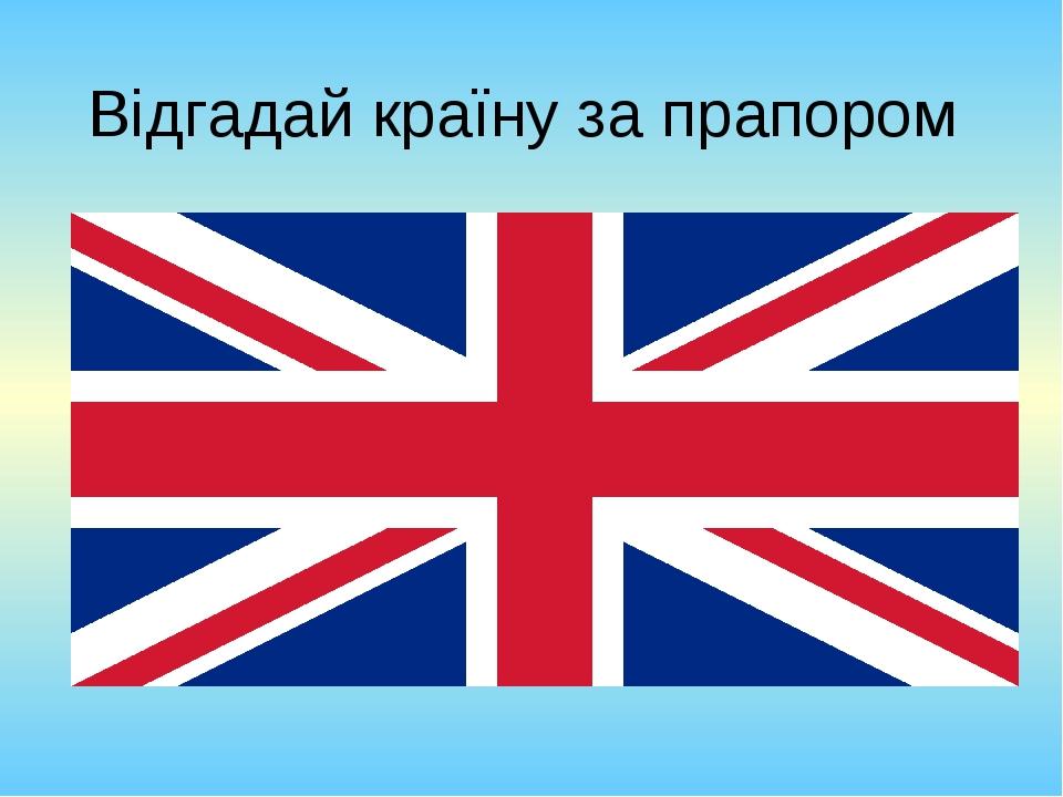 Відгадай країну за прапором