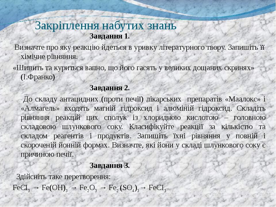 Закріплення набутих знань Завдання 1. Визначте про яку реакцію йдеться в уривку літературного твору. Запишіть її хімічне рівняння. «Шипить та курит...