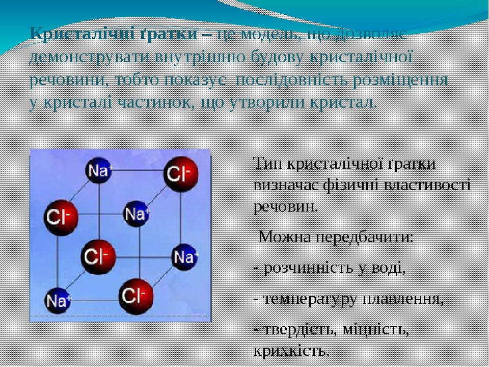 Кристалічні ґратки – це модель, що дозволяє демонструвати внутрішню будову кристалічної речовини, тобто показує послідовність розміщення у кристалі...