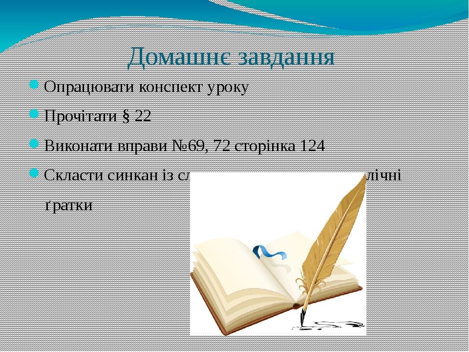 Домашнє завдання Опрацювати конспект уроку Прочітати § 22 Виконати вправи №69, 72 сторінка 124 Скласти синкан із словосполученням кристалічні ґратки