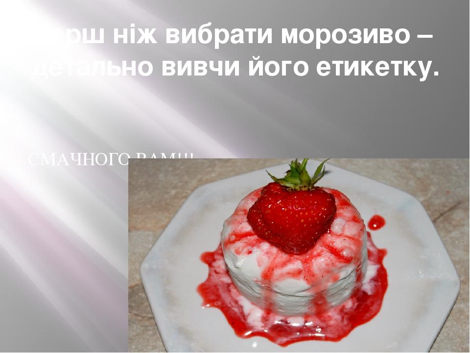 Перш ніж вибрати морозиво – детально вивчи його етикетку. СМАЧНОГО ВАМ!!!