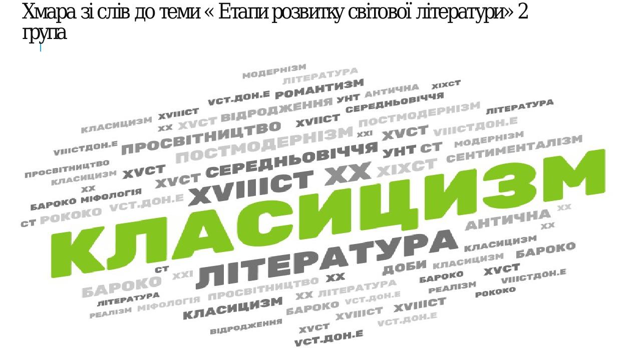 Хмара зі слів до теми « Етапи розвитку світової літератури» 2 група